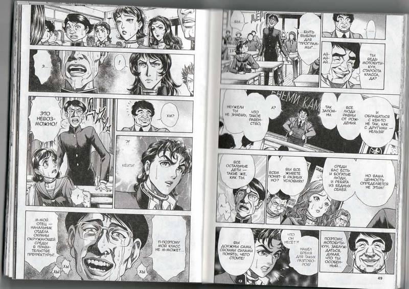 комикс манга