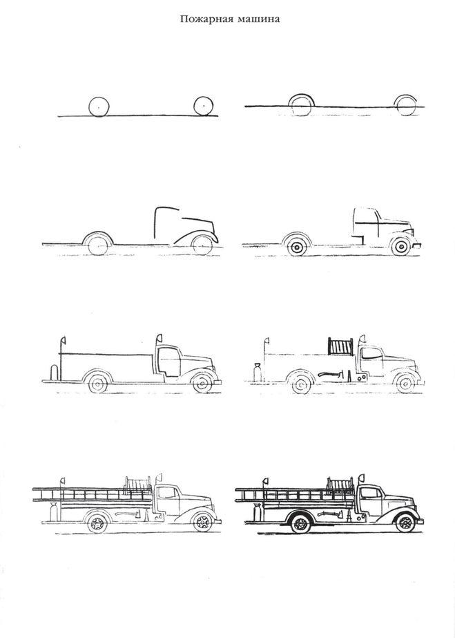 сложный вариантпожарной машины, рисунок карандашом фото 1