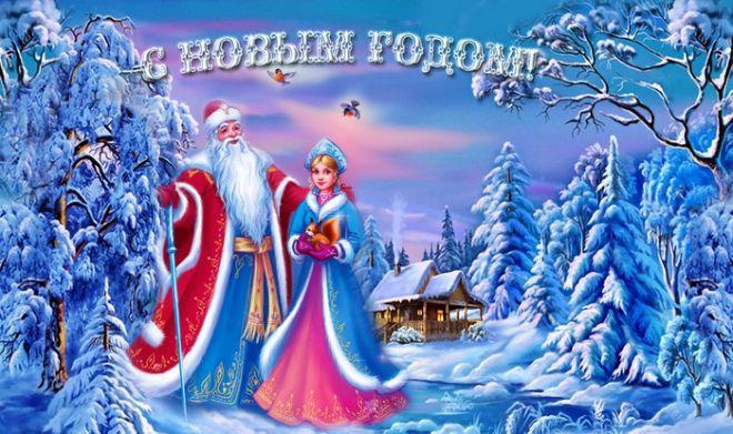 Дедушка Мороз и Снегурочка фото 15