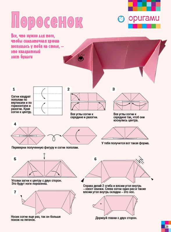 оригами из бумаги и картона схемы фото 4