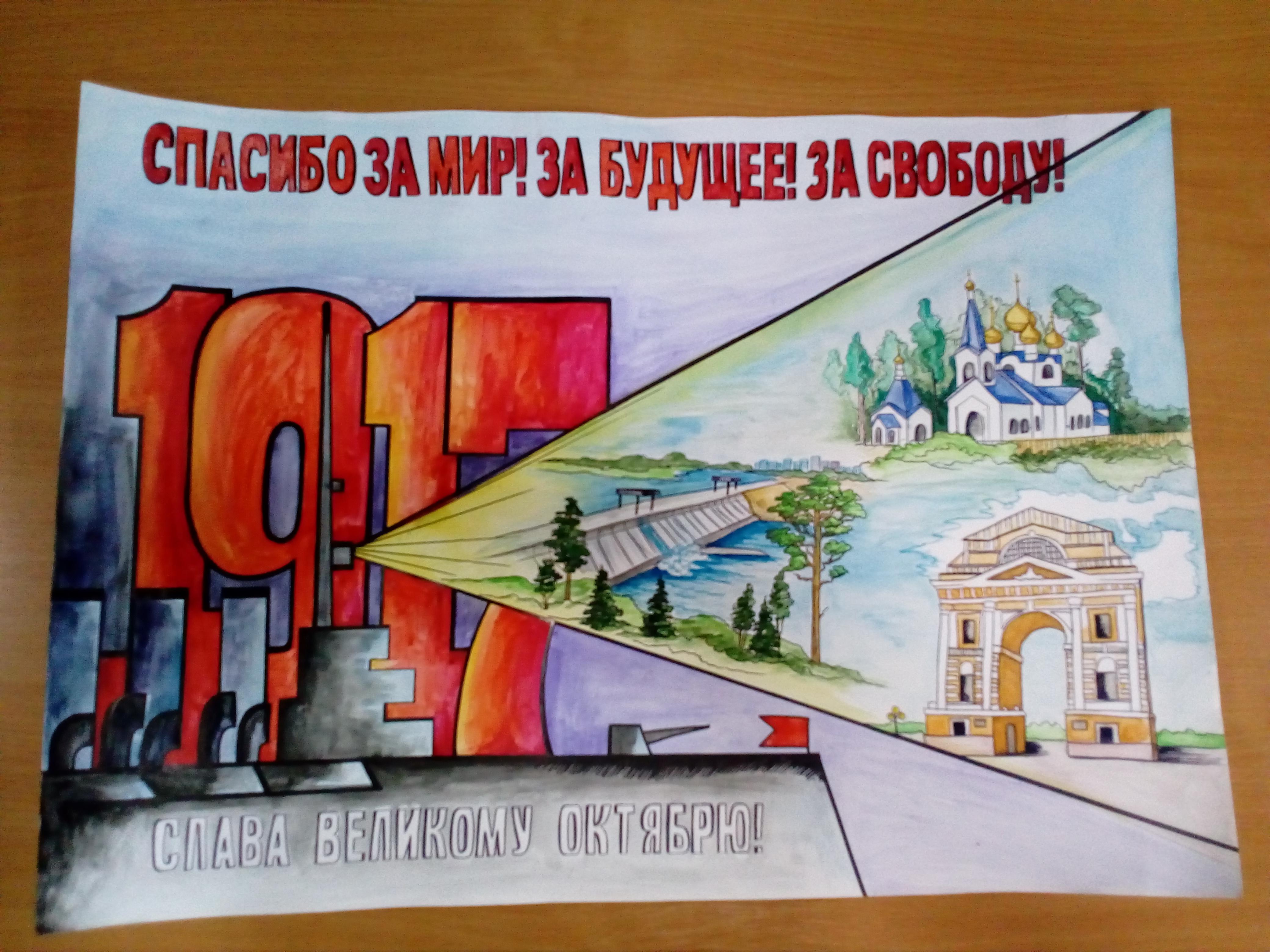 идея №6 - Октябрьская революция